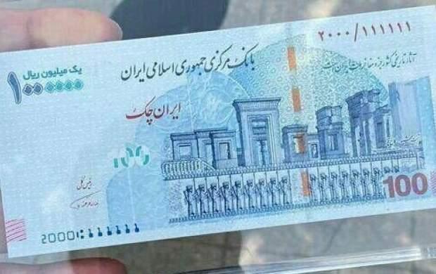 رونمایی ایران چک جدید ۱۰۰ هزار تومانی +عکس