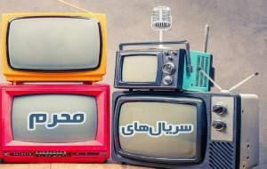 کدام سریالها در محرم ۹۹ پخش خواهند شد؟