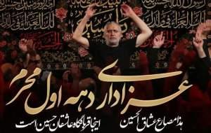 برنامه «حاج منصور ارضی» در دهه اول محرم