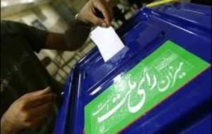 جزئیات طرح اصلاح قانون انتخابات ریاست جمهوری
