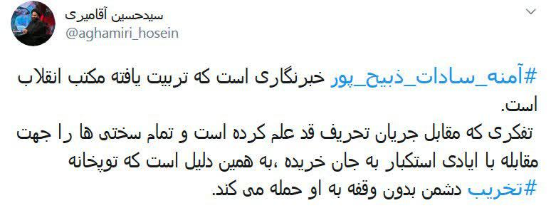 حمایت منبری معروف از خانم خبرنگار