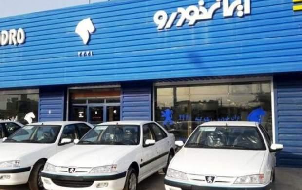 جزئیات فروش فوقالعاده ۵ محصول ایرانخودرو