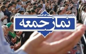 برگزاری نمازهای جمعه از ۱۱ مهر در سراسر کشور