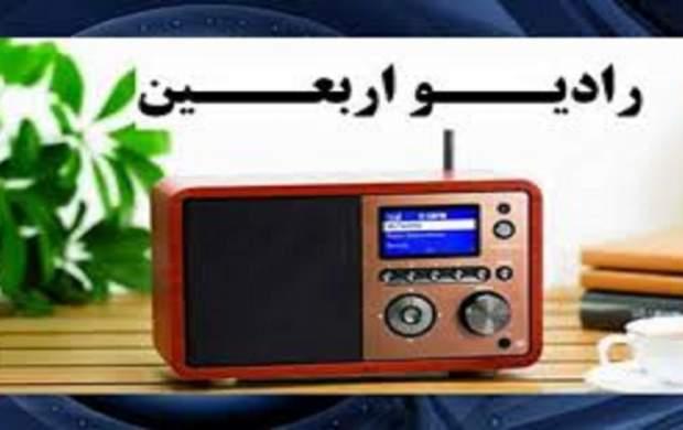 رادیو اربعین شنبه افتتاح میشود