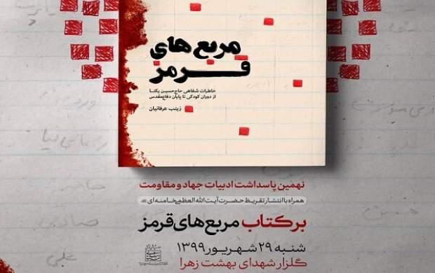 تقریظ رهبر انقلاب بر کتاب حاج حسین یکتا