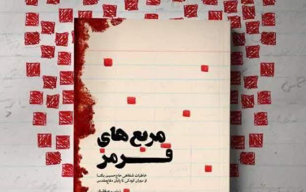 تقریظ خواندنی رهبر انقلاب بر کتاب حاج حسین یکتا