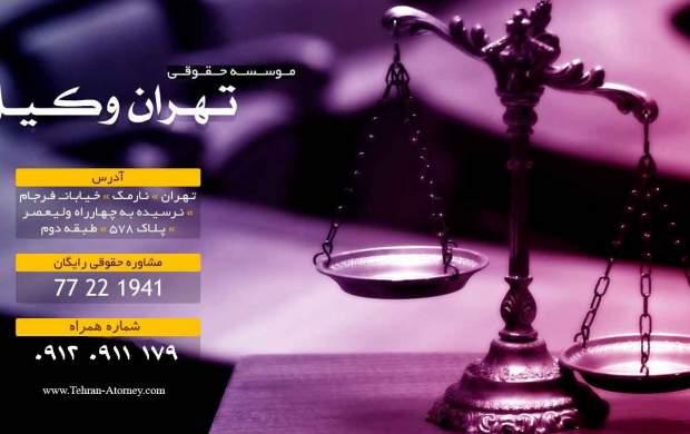 وکیل آنلاین در موسسه تهران وکیل