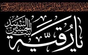 نوحه جانسوز محمود کریمی برای حضرت رقیه