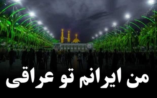من ایرانم و تو عراقی/ محمد حسین پویانفر