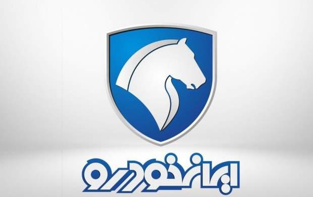 فروش فوق العاده ۳ محصول ایران خودرو آغاز شد