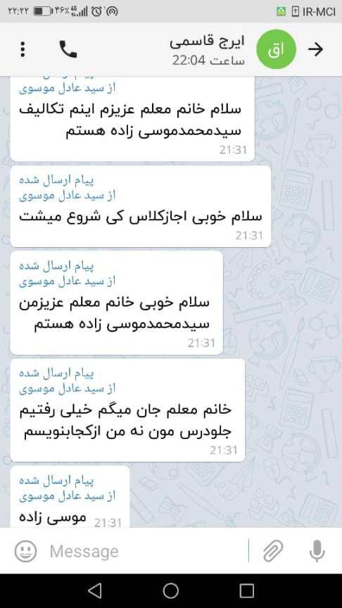 8800 - یک تکذیبیه درباره خودکشی دانشآموز بوشهری