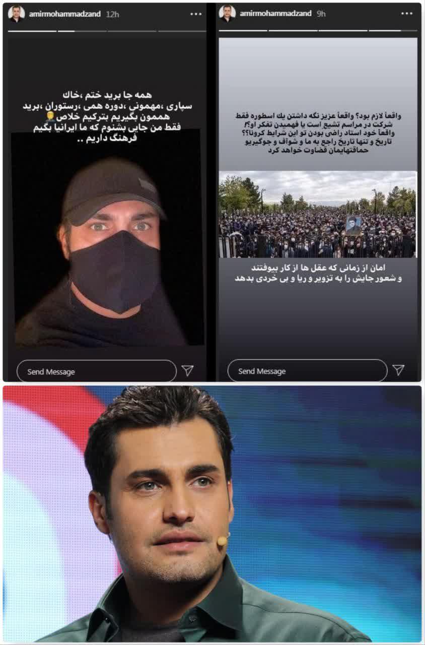 انتقاد امیرمحمد زند به هواداران شجریان