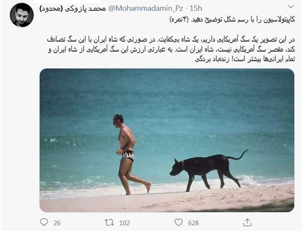 لایحهای که شاه ایران را با سگ آمریکایی برابر میکرد