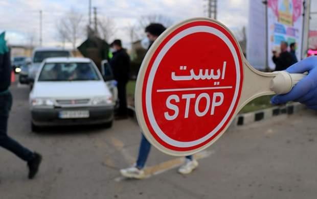 ابلاغ ممنوعیت تردد در تهران، کرج، مشهد، اصفهان و ارومیه