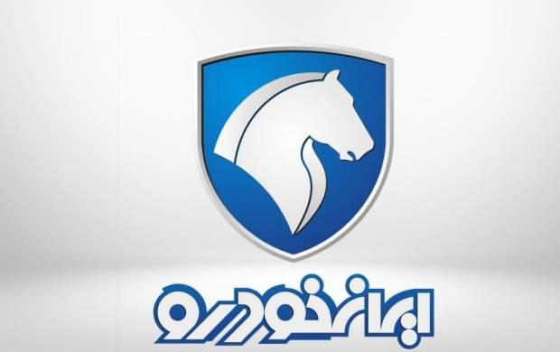 قرعه کشی ۱۲ محصول ایران خودرو
