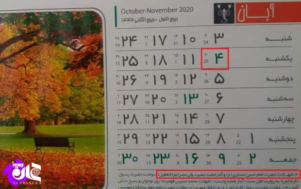 طرح ناپختهای که از مجلس دهم یادگار ماند/ مجلس یازدهم برای لغو تعطیلی هشتم ربیع دست به کار شود