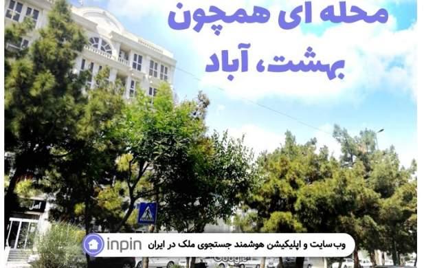 جنت آباد محله ایده آل جوانان برای سکونت