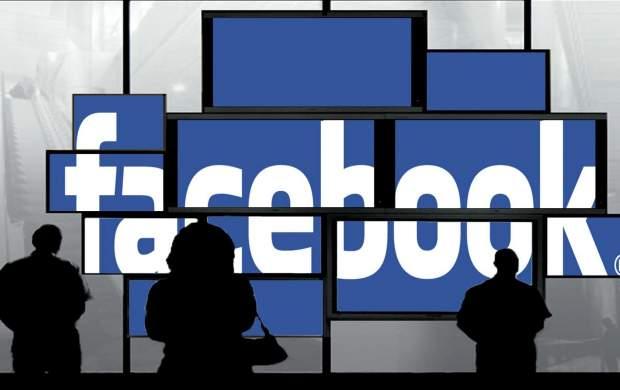 اسناد دستکاری فیسبوک در افکار عمومی جهان