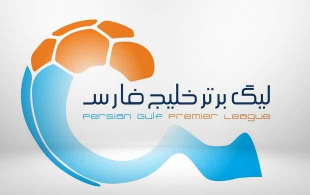 اعلام برنامه هفته اول لیگ برتر فوتبال ایران
