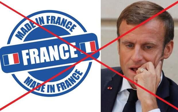 داد فرانسه از تحریم کالاهایش توسط کشورهای مسلمان درآمد/ دولت ایران دست به کار میشود یا نظاره میکند؟!