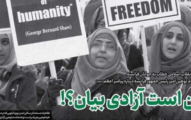 خط حزبالله/ این است آزادی بیان؟!
