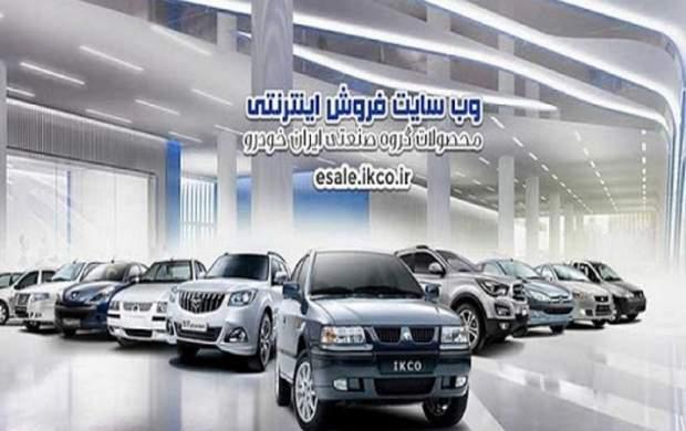 عرضه سه محصول در ششمین مرحله فروش فوق العاده ایران خودرو