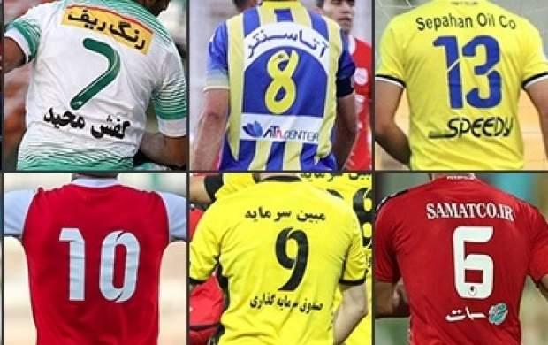 شمارههای عجیب در لیگ برتر فوتبال