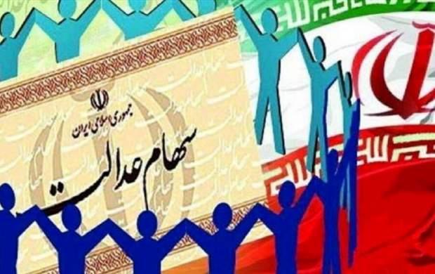 بازگشایی ۵ نماد استانی سهام عدالت از سهشنبه