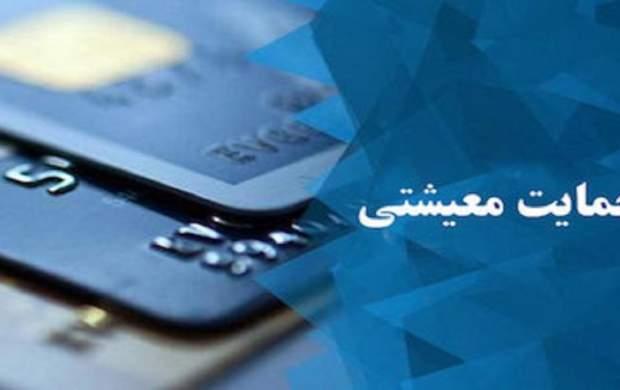 جزئیات پرداخت کمک معیشتی کرونایی