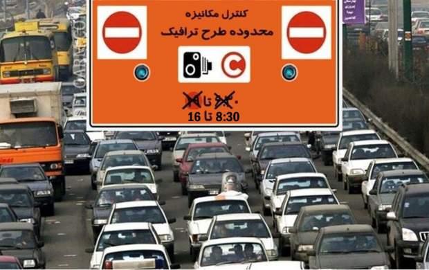 ساعت طرح ترافیک تهران تغییر کرد؟