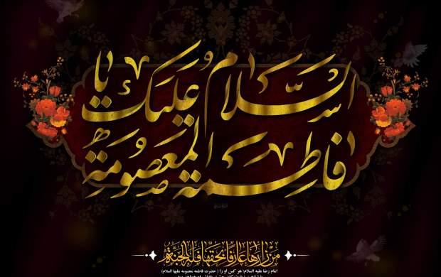 خانمی که با شفاعت او همه شیعیان وارد بهشت میشوند/ چه کسی لقب «معصومه» را برای حضرت برگزید؟/ بانویی که قم را به «قم» تبدیل کرد +تصاویر و مداحی