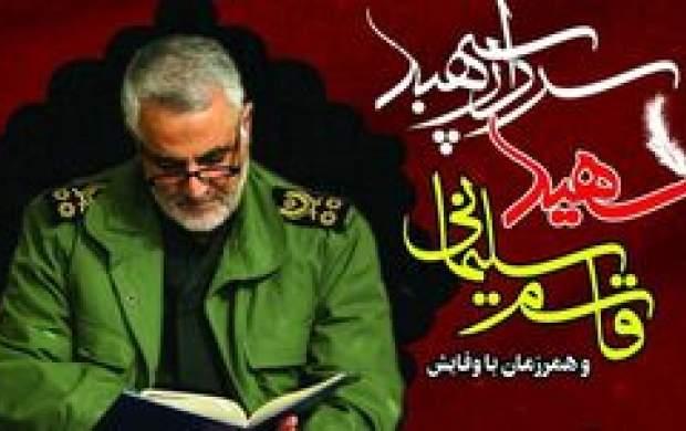 تشکیل کمیته تعقیب متهمان ترور سردار سلیمانی