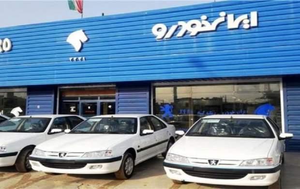 برندگان طرح فروش مشارکت در تولید ایرانخودرو