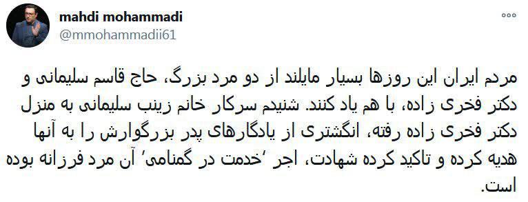 دختر حاج قاسم به خانه شهید فخریزاده رفت