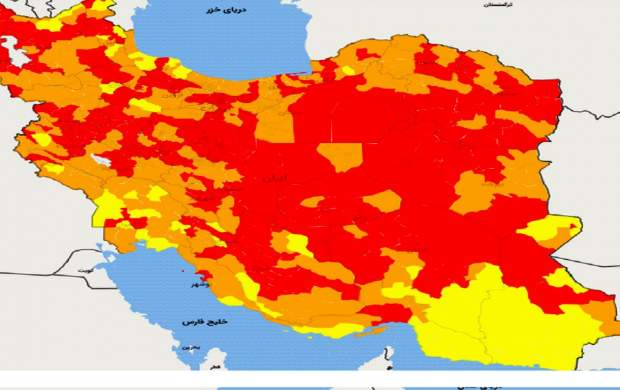 وضعیت جدید قرمز، نارنجی و زرد شهرهای کشور