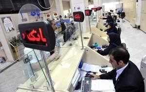 ساعت کار بانکهای خصوصی از ۱۵ آذرماه اعلام شد