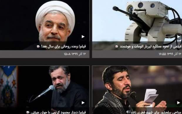 فیلمهای پربازدید جهان نیوز در هفتهای که گذشت/ از«پشت پرده غیبت روحانی در مجلس» تا «صحبتهای شنیدنی درباره ترور فخری زاده»