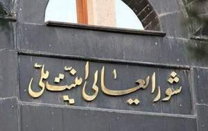 مصوبه هستهای مجلس به زیان مصالح ملی نیست/ منافع ملی قربانی اغراض جناحی قرار نگیرد