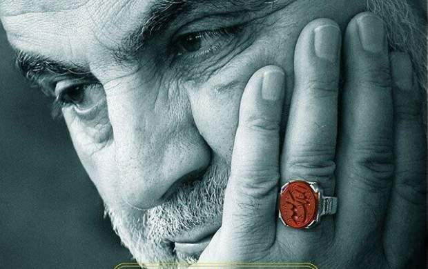 روایتی از انگشتر حاجقاسم در شب شهادت