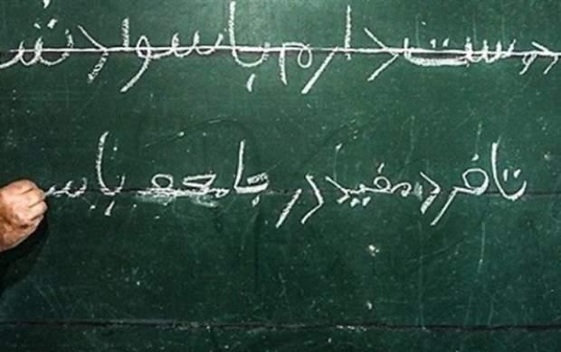 ایرانیها چقدر باسواد شده اند؟