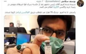 توییت سلامی  درباره  واکسن کرونا +عکس