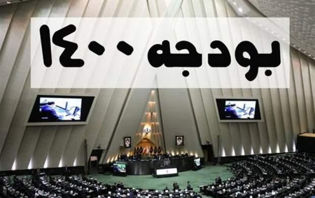 کلیات لایحه بودجه ۱۴۰۰ تصویب شد