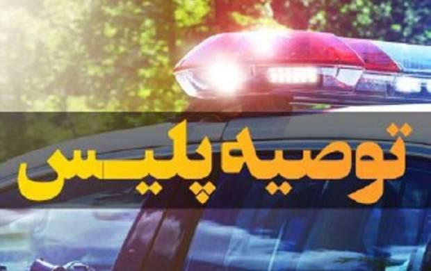 توصیههای پلیس در پیشگیری از سرقت