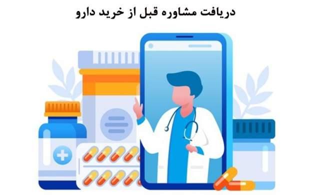 دریافت مشاوره قبل از خرید دارو در ایران راه اندازی شد
