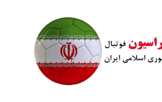 فهرست کامل نامزدهای انتخابات فدراسیون فوتبال