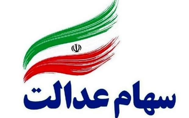 واریز اولین سود سهام عدالت استانی تا عید