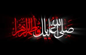روضهخوانی پیامبر(ص) در مهمانی حضرت زهرا