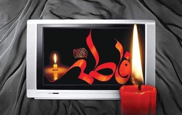 سینمایِ تلویزیون در روز شهادت حضرت زهرا(س)