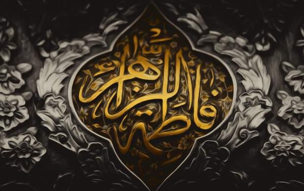 چرا حضرت زهرا دوری از پیامبر(ص) را تاب نیاورد؟