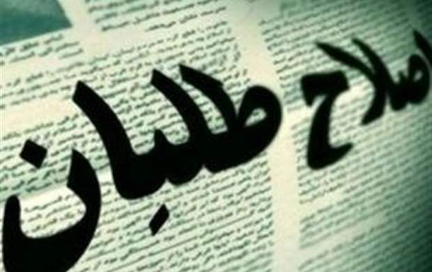 ۱۵ عضو «نهاد اجماعساز» اصلاحطلبان مشخص شد